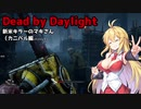【Dead_by_Daylight】新米キラーマキちゃんが新生カニバル君を使ってみました【VOICEROID実況】#29