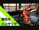 """【折り紙】「廃荘のハンザリゲ」 18枚【ハサミ】/【origami】""""Hanzarige of abandoned villa"""" 18 pieces【scissors】"""