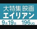 【UG】 本気でまるごと『エイリアン』大特集!! #196(2017.9.17)
