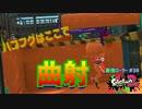 【スプラトゥーン2】【ウデマエX】真面目に最強ローラーへの道 #38【ガチエリア】【スプラローラー】