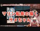 【Passpartout】マリン船長の描くサメちゃん【2020/09/15 】