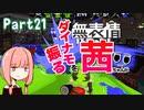 【VOICEROID実況】無表情茜ちゃんがダイナモを振る【スプラ2】ぱーと21
