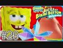【スポンジ・ボブ】コンブの洞窟でフジツボボーイに頼まれごと【SpongeBob SquarePants: Battle for Bikini Bottom - Rehydrated】#26