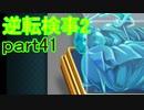 【初見実況】逆転するのだ^^part41【逆転検事2】