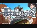 【幕末志士12周年】幕末志士オンライン2・OPアニメ風MAD【描き申した】