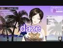 【白雪 巴】daze(cover)【2020/09/10】