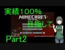 【Minecraft】実績100%を目指して Part2【VOICEROID実況】