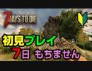 【7 Days to Die】7日も生き残れない初見ゾンビオープンワールドα19?【セブンデイズトゥダイ】