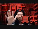 コロナウイルスは中国によって作られたことが証明される!事故物件から都市伝説!ぷるこぎ
