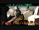 【バトオペ2ゆっくり実況】トリスタン・アレックスの魔改造機【機動戦士ガンダム バトルオペレーション2】