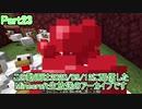 【Minecraft】0から村を発展させる Part23【生放送アーカイブ】