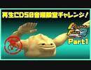 【MF2初見実況】モンスターファーム2再生CD50音順殿堂チャレンジ! 【あ】PART1