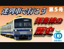 【迷列車で行こう5】西武拝島線の歴史を探る~もともとは引き込み線の集まりだった!?~