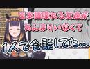 【ホロライブEN】1人で会話して日本語を練習してたイナニスちゃん【ニノマエイナニス/一伊那尓栖】