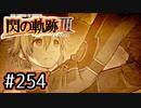 #254 軌跡好きの【閃の軌跡Ⅲ】実況だよ