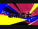 【幕I末I志I士12周年】バグイホノオ【手描きトレス】