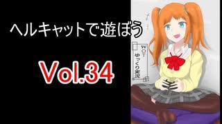 【WoT】ヘルキャットで遊ぼう vol.34【ゆっくり実況】