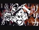 【 デスボで 】アイ情劣等生 / かいりきベア 歌ってみた 【 とのま feat.しみ々 】