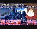 【反応記録:チモ】2020/09/17 Nintendo Direct mini ソフトメーカーラインナップ 2020.9