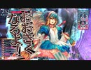 【wlw】夢の扉を開きたいWonderlandWars Part52【EX0 アリス】