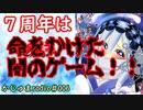 ★遊戯王★まったり雑談。かじゅまラジオ006