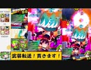 【ゆっくり実況】マイペースdeボンバーPart8【スターA】