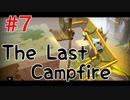 【The Last Campfire 実況】あの世とこの世の狭間を冒険する #7