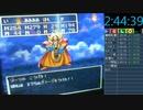 【DQ3】ゾーマ芸人完全ノーカット版
