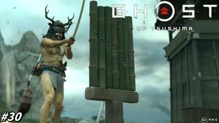 【ゴースト オブ ツシマ】お侍様の格好じゃない・・・。 #30【Ghost of Tsushima】