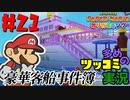 ペーパーマリオオリガミキングをツッコミ多めの実況プレイpart21