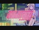 【歌ってみた】ブライトサイン/すうぇっと(cover)