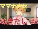 【エロゲー実況】九州なまりでぬきたしぃ!#8