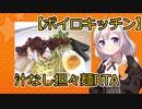 【第一回スパイス祭】汁なし担々麵RTA世界1位【お料理RTA】
