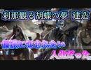 【祝3周年-アズレン】信濃出るまで建造する-刹那觀る胡蝶の夢-【アズールレーン】
