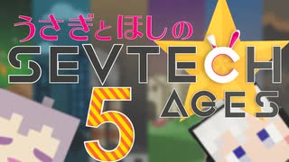 兎と星のSevtech:Ages #5【Minecraft1.12.2】