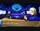 【初見】ペルソナ4 The GOLDEN P4G Part.16【ぼやき実況】