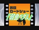 【大川ID】寺田・久嬢の映画批評