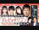 "【DHC】2020/9/20(日) 自民党総裁選で見えた! ""テレビはオワコン"" YouTuberのお金事情【渋谷オルガン坂生徒会】"