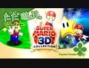ただ遊ぶ。3Dマリコレ:スーパーマリオサンシャイン!【単発】