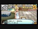 【第10話】ポケモンUS虫贔屓実況【フェスサークルとお姉さん好き】