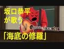 [私だけかもしれない講座] 坂口恭平が歌う「海底の修羅」番組MV | いのっちの電話開設者 | NHK