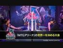 10分でわかる!e-Sports Xナビ!-Red Bull Untapped Japan Qualifier by マジック:ザ・ギャザリング アリーナ-