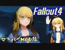 マキ旅 Fallout4 Part 21