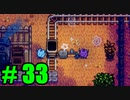 【飲酒実況】 Stardew Valley part33 【modあり】