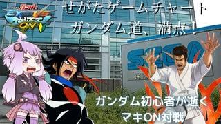 【マキオン】セガサターン、シロ!せがた三四郎と化したドモン・カッシュ【ゴッドガンダム視点】