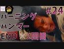#24【428〜封鎖された渋谷で〜】社会人女性が実況プレイ【死(ジ)・エンド・オブ・バーニングハンマー】