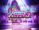 きらファンイベントシナリオ『夏休み企画アルティメットクイズ』(1/3)