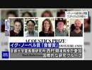 """""""ワニにヘリウム"""" でイグノーベル賞を受賞 京都大研究者"""