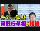 【ブログネット】河野行政改革担当大臣 閣僚就任記者会見に苦言