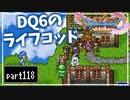 【DQ11S】2Dで楽しむ、レトロ風最新ドラクエ!【実況】♯118